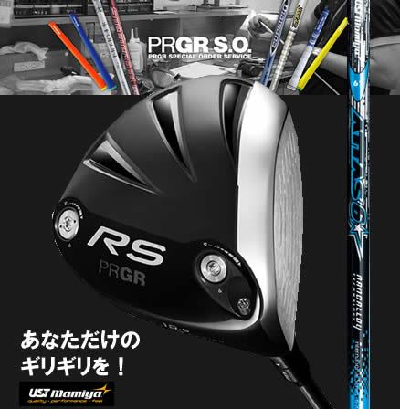 【UST Mamiya社・カスタムモデル】PRGR/プロギアRS ドライバー/ATTAS (2017)