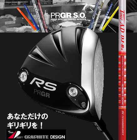 【グラファイトデザイン社・カスタムモデル】PRGR/プロギアRS ドライバー/Tour AD/MT DJ (2017)