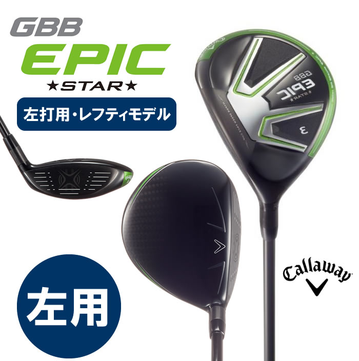 【左打用・レフティモデル】キャロウェイゴルフGBB EPIC STAR フェアウェイウッド[日本仕様]Speeder EVOLUTION for GBB シャフト