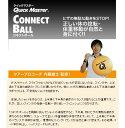 ●練習器 QUICK MASTER/クイックマスター CONNECT BALL/コネクトボール QMMG NT11(91)