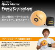 ●練習器 QUICK MASTER/クイックマスター PERFECT ROTATION LIGHT/パーフェクトローテーション・ライト QMMG NT62(91)