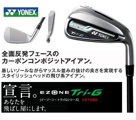 ●ヨネックス/EZONE Tri-G IronイーゾーンTri-Gアイアンカーボン5本セット(♯6~9・PW)YN+1 期間限定プラスワンキャンペーン!!【グレード】