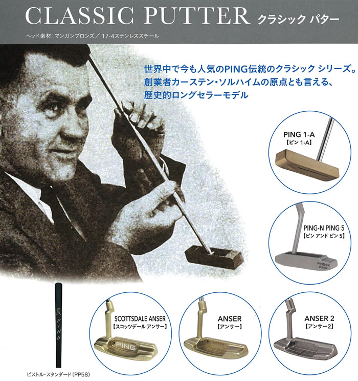 ●PING/ピン CLASSIC PUTTER/クラシック パター