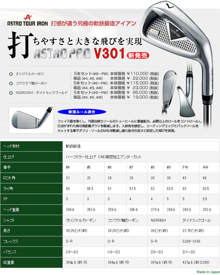 ●ASTRO TOUR V301 IRON(アストロ ツアー アイアン)フジクラ7軸カーボン 単品