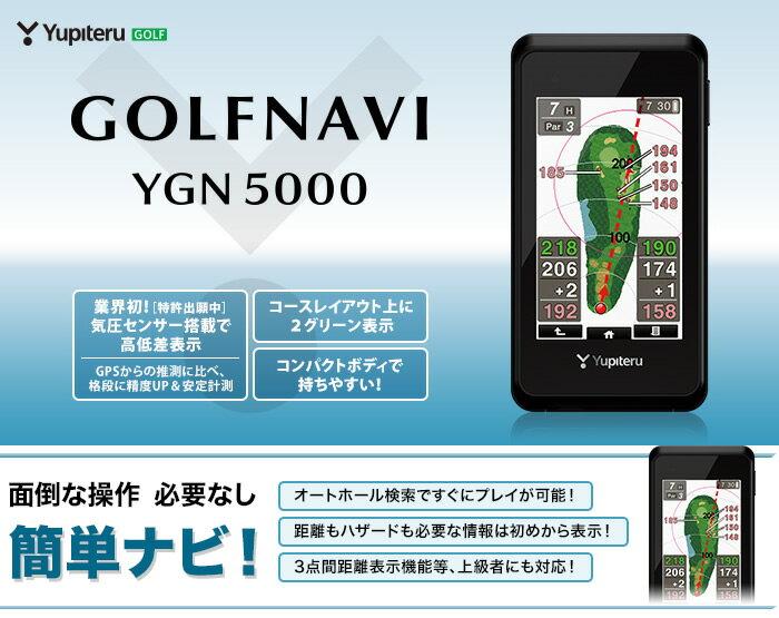 ●ユピテル GOLF NAVI YGN5000/ゴルフ ナビ YGN5000
