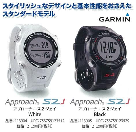 ●GARMIN/ガーミンApproach S2J/アプローチ エス 2 ジェイ