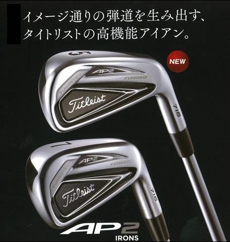 ●タイトリスト AP2 716 アイアン【日本仕様モデル】NSプロモーダス3ツアー120 スチールシャフト 単品