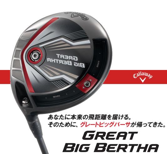 【左打用・レフティモデル】キャロウェイゴルフGREAT BIG BERTHA/グレートビッグバーサードライバー[日本仕様]カスタム シャフト