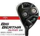 【左打用・レフティモデル】キャロウェイゴルフBIG BERTHA ALPHA 816/ビッグバーサーアルファ816フェアウェイウッド[日本仕様]カスタムシャフト