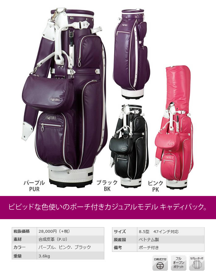 ●ホンマ キャディバッグ[Ladies]CB-6504 【売上アップ】