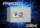 送料無料 D34-4耐火金庫 新品 ダイヤル式耐火金庫 ダイヤセーフ ダイヤルを左右に廻し番号を合わ...