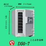 ◆送料無料◆D50-7 新品ダイヤル式耐火金庫 ダイヤセーフ【代引き不可】日本金銭機械ダイヤモンドセーフ。軒先渡し(1階エントランスでの引き渡し)となります。ダイヤル式は安全性と信頼性の高い代表的な金庫です
