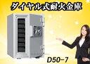 D50-7耐火金庫 新品 ダイヤル式耐火金庫ダイヤセーフ ダイヤルを左右に廻し番号を合わせ、カギを回して扉を開閉します。安全性と信頼性..