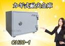 送料無料 CH30-1耐火金庫 新品 カギ式耐火金庫 ダイヤセーフ カギを差し込み、回すだけの簡単な操作 高齢者も使いやすい金庫です ダイ..