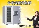 限定特別価格 DW52-8耐火金庫 新品 カギ式耐火金庫 ダイヤセーフ家庭用耐火金庫 ファミリーセーフ 2ヵ所の鍵穴に左用、右用のカギを差..