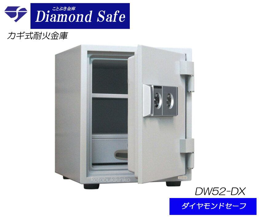 送料無料 DW52-DX耐火金庫 新品 カギ式耐...の商品画像