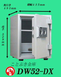 DW52-DXダブルキー式耐火金庫ダイヤセーフ