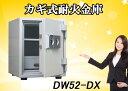 DW52-DX耐火金庫 新品 カギ式耐火金庫 ダイヤセーフ家庭用耐火金庫ファミリーセーフ 2ヵ所の鍵穴に左用、右用のカギを差し込み、回すだ..