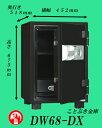 ◆送料無料◆DW68-DX ポイント2倍 新品ダブルキー式大型耐火金庫 ダイヤセーフ【代引き不可】日本金銭機械ダイヤモンドセーフ 金庫 家…