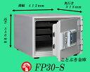 ◆送料無料◆FP30-S 新品 指紋認証式耐火金庫 ダイヤセーフ【代引き不可】日本金銭機械ダイヤモンドセーフ