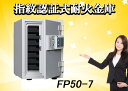 送料無料 FP50-7 新品 指紋認証式小型耐火金庫 ダイヤセーフ電源ボタンを押して、リーダーに指を置き、認証が一致すればカギで開閉する..