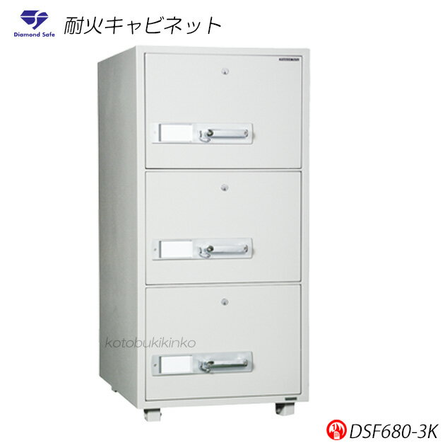 特別価格 DSF680-3K 新品 耐火キャビネ...の商品画像