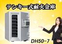 送料無料 DH50-7耐火金庫 新品テンキー式耐火金庫 ダイ...