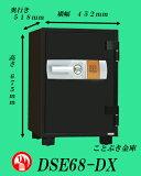 ◆送料無料◆DSE68-DXポイント2倍 新品テンキー式耐火金庫 ダイヤセーフ【代引き不可】日本金銭機械ダイヤモンドセーフ 金庫 家庭用
