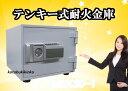 限定特別価格 新品 テンキー式小型耐火金庫 ダイヤセーフ 家...
