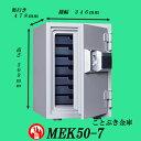 ◆送料無料◆MEK50-7 新品テンキー式中型耐火金庫 ダイヤセーフ【代引き不可】軒先渡し(1階エントランスでの引き渡し)となります。デジタルロック テンキー式...