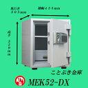 ◆送料無料◆MEK52-DX 新品テンキー式大型耐火金庫 ダイヤセーフ【代引き不可】日本金銭機械ダイヤモンドセーフ