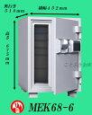 ◆送料無料◆MEK68-6 新品テンキー式大型耐火金庫 ダイヤセーフ【代引き不可】日本金銭機械ダイヤモンドセーフ デジタルロック テンキ…