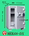 ◆MEK68-DX限定価格 ★お振込なら送料無料キャンペーン★新品テンキー式大型耐火金庫 ダイヤセーフ【代引き不可】日本金銭機械ダイヤモ…
