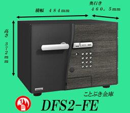 ◆DFS2-FE 新品 指紋認証式(テンキーも装備)耐火金庫D-FACEディーフェイス エーコーeiko【代引き不可】搬入設置込 テンキーと指紋照合を使い分け、シンプルな操作性を重視したマルチロックシステム-s