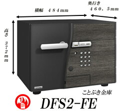 DFS2-FE限定価格 新品 指紋認証式(テンキー装備)耐火金庫D-FACEディーフェイス エーコーeiko【代引き不可】搬入設置込 テンキーと指紋照合を使い分け、でシンプルな操作性を重視したマルチロックシステム-s