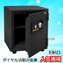 限定企画 新品 ダイヤル式耐火金庫 eiko BES-25 エーコー ダイヤルを左右に廻し番号を合わせカギを回して扉を開閉します。安全性と信頼..