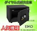 数量限定 新品 ダイヤル式耐火金庫 eiko BSS エーコー ダイヤルを左右に廻し番号を合わせカギを回して扉を開閉します。安全性と信頼性の...