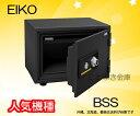 送料無料 BSS耐火金庫 新品 ダイヤル式耐火金庫 eiko エーコー ダイヤルを左右に廻し番号を合わせカギを回して扉を開閉します。安全性と...