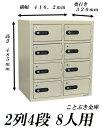 ◆LK-308 新品 貴重品保管庫 エーコーeiko【代引き不可】2列4段 8人用 貴重品保管庫ダイヤルナンバー式スチールロッカー