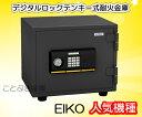 限定価格 新品 EIKO BES-9PK デジタルロックテンキー式耐火金庫 エーコー暗証番号を自由に...
