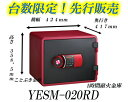 ◆YESM-020RDレッド ポイント5倍 設置費込み(※沖縄・北海道・離島は送料が別途必要です)新品テンキー式インテリアデザイン耐火金庫 …