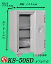 ◆送料無料◆KS-50SD 新品 スーパーダイヤル式耐火金庫 キング工業【代引き不可】king crown日本アイエスケイ
