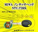 MIWA ノンタッチキーヘッド NTU-T2RK 合鍵 美和ロック 鍵 美和ロック MIWA純正 NTUT2RKHS2キーカバー キーキャップ キーヘッド U9,UR,PR,JN.JC。オートロックによく使用されていますので適応機種の判断は管理会社等にご確認下さい ネコポス便で送料無料 代引き不可