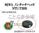 ◆MIWA ノンタッチキーヘッドNTU・T2RK 合鍵・美和ロック 鍵・美和ロックMIWA純正NTU.T2RK(代引き不可)ノンタッチキーNTUT2RK,NTU-T2…