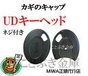 数量限定 新品 MIWAUDキーヘッド PR/PS/DNやその他にもU9/URJN用も御座います。美和ロックMIWA純正UDキャップ miwaPR キーキャップクロネコDM便での配送 送料無料 代引き不可
