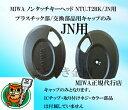 JN専用 MIWA ノンタッチキーヘッドNTU-T2RKHS2JNキー用プラスチック部分の交換部品合鍵/鍵/美和ロック キーカバー キーキャップ キーヘッド NTUT2RKHS ICチップやカラー部品/取り付けネジなどは付属していません。クロネコDM便なら送料無料 代引き不可