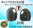 ネジも付属の限定発売 JN専用 MIWA ノンタッチキーヘッドNTU-T2RKHS2JNキー用 ネジとプラスチック部分の交換部品合鍵/鍵/美和ロック キーカバー キーキャップ キーヘッド ICチップやカラー部品などは付属していませんクロネコDM便なら送料無料 代引き不可