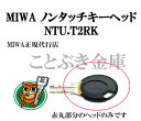 ◆MIWA ノンタッチキーヘッドNTU・T2RK 合鍵・美和ロック 鍵・美和ロックMIWA純正NTU