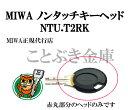 ◆MIWA ノンタッチキーヘッドNTU・T2RK 合鍵・美和ロック 鍵・美和ロックMIWA純正NTU.T2RK(代引き不可)ノンタッチキーNTUT2RK,NTU-T2RK,U9,UR,PR,JN.JC