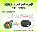 限定特別価格 MIWA ノンタッチキーヘッド NTU-T2RKHS2 ネコポス配送 合鍵 美和ロック 鍵 美和ロックMIWA純正キーカバー キーキャップ キーヘッド ノンタッチキーNTUT2RKHS,U9,UR,PR,JN.JC。オートロックに使用 適応機種は管理会社に確認下さい 代引き不可